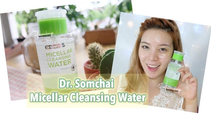 Review Dr.Somchai Micellar Cleansing Water คลีนซิ่งสูตรน้ำสำหรับคนผิวแพ้ง่าย