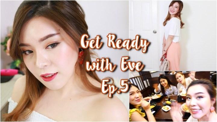 Get ready Ep.5 ตั้งแต่สกินแคร์-เมคอัพ น้ำหอม  ไปงาน กินข้าว หมูชาชูหาย ห๊ะ?