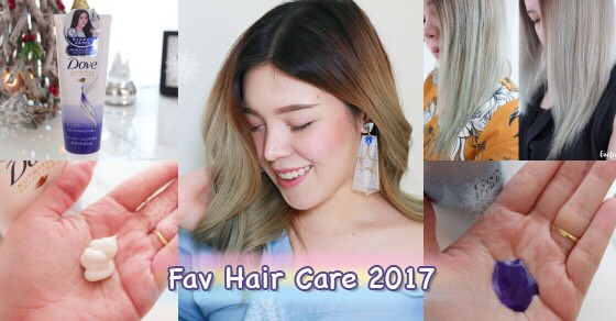 Best Hair Care 2017 จากคนผมเสียมากกกสู่ผมนุ่มสุดๆ